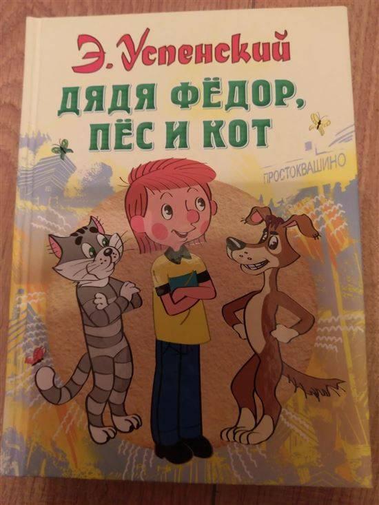 Дядя федор пес и кот рисунки картинки
